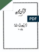 Juzz 6 urdu
