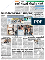 Junagadh News News in Gujarati