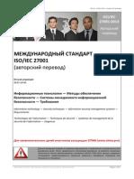 2 ISO_27001_2013_RU_SITMA
