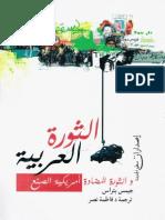 الثورة العربية والثورة المضادة أمريكية الصنع - جيمس بتراس