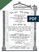 Kaf Ha-Haim Volume 10