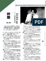 面会時間 no.94 岡田唯男 医師 亀田病院報 no. 153 2003年5月号