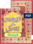 Quran Aur Musilmanoo K zinda Masail قرآن اور مسلمانوں کے زندہ مسائل  ڈاکٹر برھان احمد فاروقی