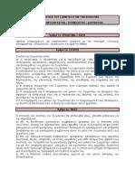 Kαταστατικό του Συλλόγου Μεταφραστών - Επιμελητών - Διορθωτών