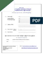 Membership Form BCAO January 2014