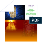 Tirumalai Brahmotsavam eBook