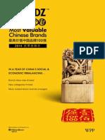 BrandZ 2014 China Top100 Report En
