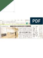 209_9_26_山陽新聞記事kaiten