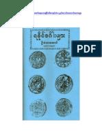 Rakhine Denga Note
