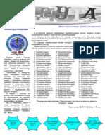 Газета январь 2014 - 1.pdf