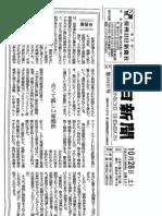 展望台 古くて新しい家庭医 房日新聞 2006.10.28 (土) 一面社説