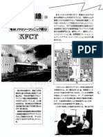 職場最前線 (35) 亀田ファミリークリニック館山 KFCT  亀田総合病院報 No.174. 2006年 11月号