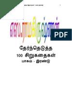 எஸ்.ராமகிருஷ்ணன் தொகுத்த 100 சிறந்த சிறுகதைகள்-பாகம் 2