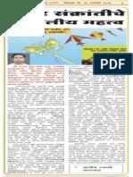 Dainik Karnala (14 Jan 2014) Makar Sankrant Day Article by Santosh Takale