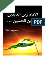 AR Alimam Zen Alabedin