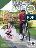 วารสาร สารสองล้อ เดือน มกราคม 2557