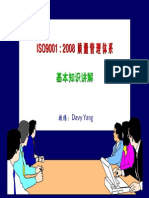 ISO9001:2008 质量管理体系
