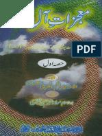 Moajzat Aal e Muhammad - 1 of 3