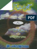 Moajzat Aal e Muhammad - 2 of 3