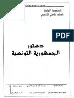 Constitution republique tunisienne arabe