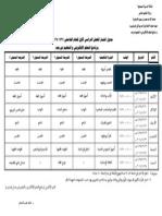 جدول اختبر الفصل الدراسي الأول 1434-1435 هـ