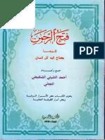 104314519-فتح-الرحمن-فيما-يحتاج-إليه-كل-إنسان-أحمد-التجاني-الشنقيطي