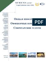 Общая информация, Оффшорные юрисдикции, секретарские услуги