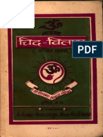 Chidvilas of Datia Swami - English  Translation Yogesh Mishra