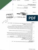 מעצר על תנאי וקנס בלבד - על הונאת ביטוח לאומי