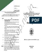 AICTE Broucher Appl. Form E (for Already Estb.instt.) 11-12