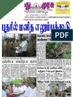 Namathumurasu 28-9-2009