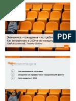 01 Ukrainian Consumer 2009 Sytnyk Vyshlinsky 240909