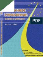 Публичное управление 3-4 2010г
