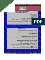 مقدمة تعريفية بالمركز المصرى لدراسات التصير والاستيراد