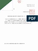駐留軍用地(西普天間住宅地区)の返還に関する実施計画の案について(照会)