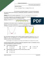 GRB.matematika.2.09 - Kvadratna Nejednacina - 05. 12. 2013.
