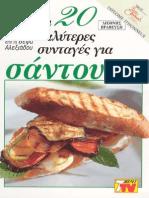 Αλεξιάδου Βέφα-Οι 20 καλύτερες συνταγές για σάντουιτς