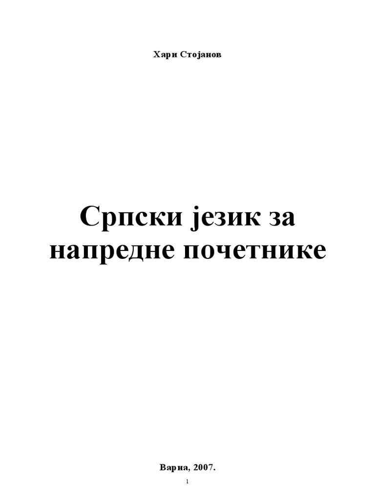 padezi vo srpski jezik