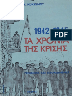 93326435-Κωνσταντίνος-Κόκκινος-1942-1945-τα-χρόνια-της-κρίσης