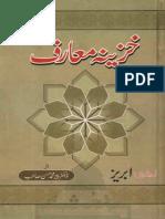 Ibreez by Dabbagh (Urdu)