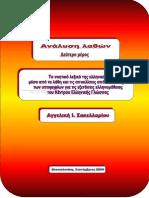 errors_study_b.pdf