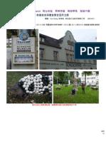 Deutsch Touring - Part 23