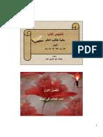 Rsum Hilya Talib Al-3ilm Arabe