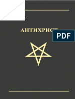 182794698-Антихрист-электронная-версия