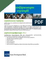 Piloting Results-Based Lending for Programs (Khmer)