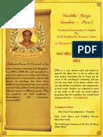 VruddhaGargaSamhitaPart1
