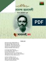 Jibananda Das Kabota Samagra