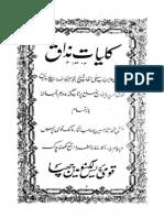 Kulliyat e Mazaq - Sheikh Ahmad Hussain Khan Bahadur Mazaq