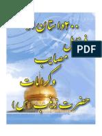 FA 200 Dastan Az Fazael Va Karamate Zainab a.s.
