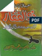 Allama Zameer Akhtar Naqvi - Zulfiqar